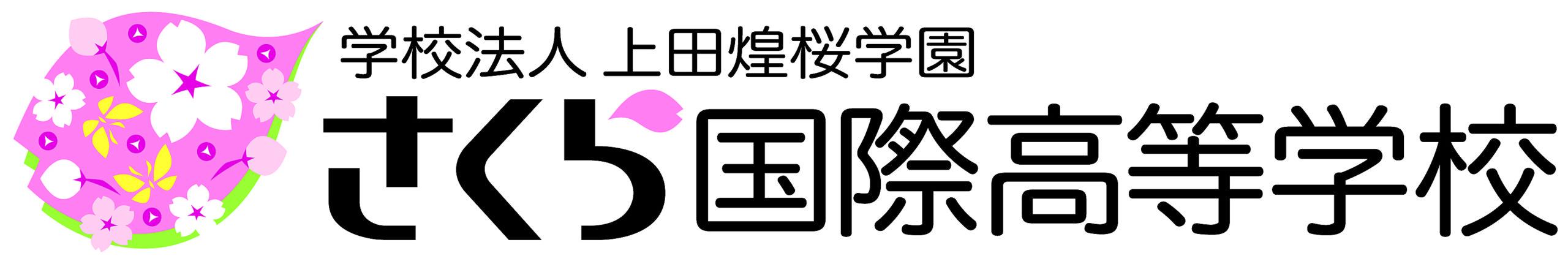 学校法人上田煌桜学園 さくら国際高等学校